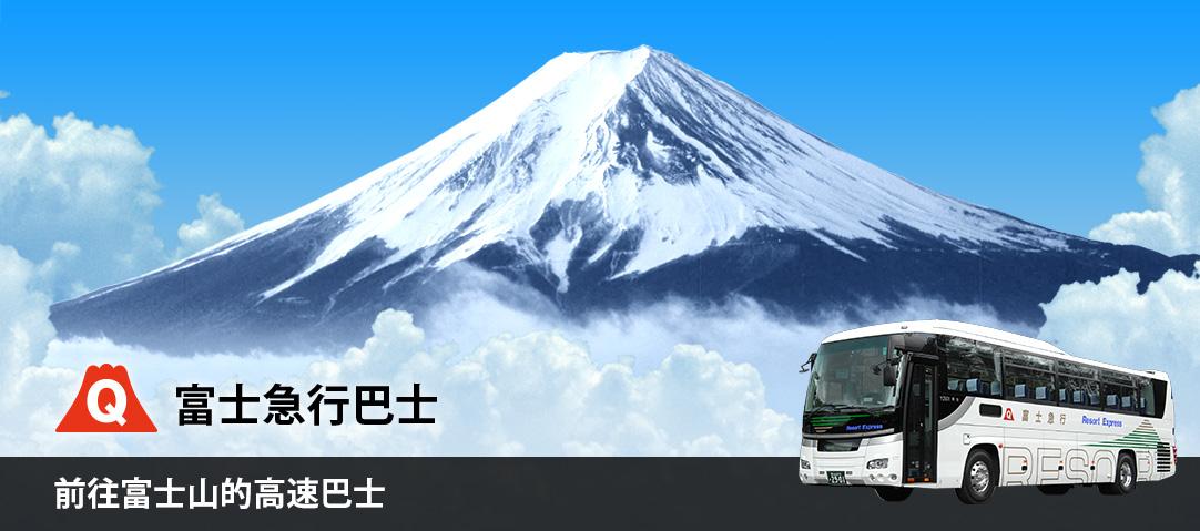 前往富士山的高速巴士
